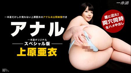 一本道動画に有名人気女優の肛門を徹底的に責めて悶え狂わせる