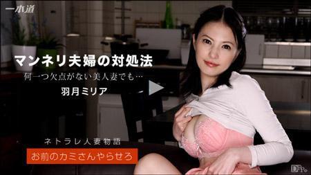 一本道動画からマンネリ化夫婦改善のためにスレンダー美人妻を寝取って不倫交尾