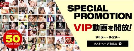一本道動画で厳選VIP動画が期間限定で一般公開のチャンス