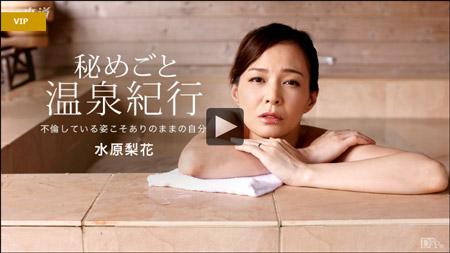 一本道動画に不倫妻が温泉旅行で卑猥行為の前にありのままを曝け出す