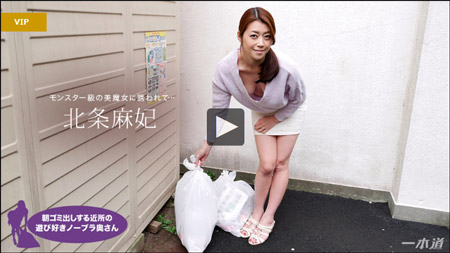 一本道動画で朝のゴミ出し中にノーブラで淫らな誘惑する美熟女