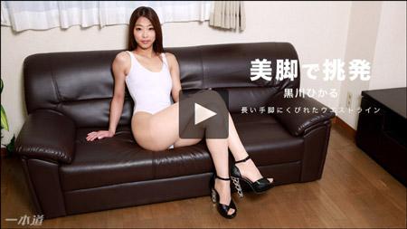 一本道動画よりスタイル抜群の美脚美女による淫らな誘惑